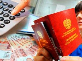 Пенсионное удостоверение и пенсия