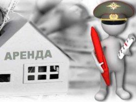 Наем жилья для военнослужащих