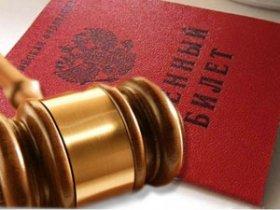 Военный билет и молоток судьи