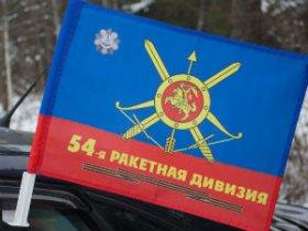 54-я ракетная дивизия