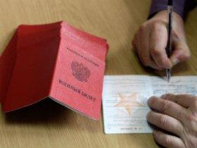 Заполнение военных билетов