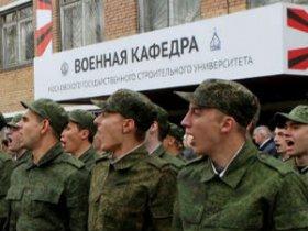 Военная кафедра в вузе